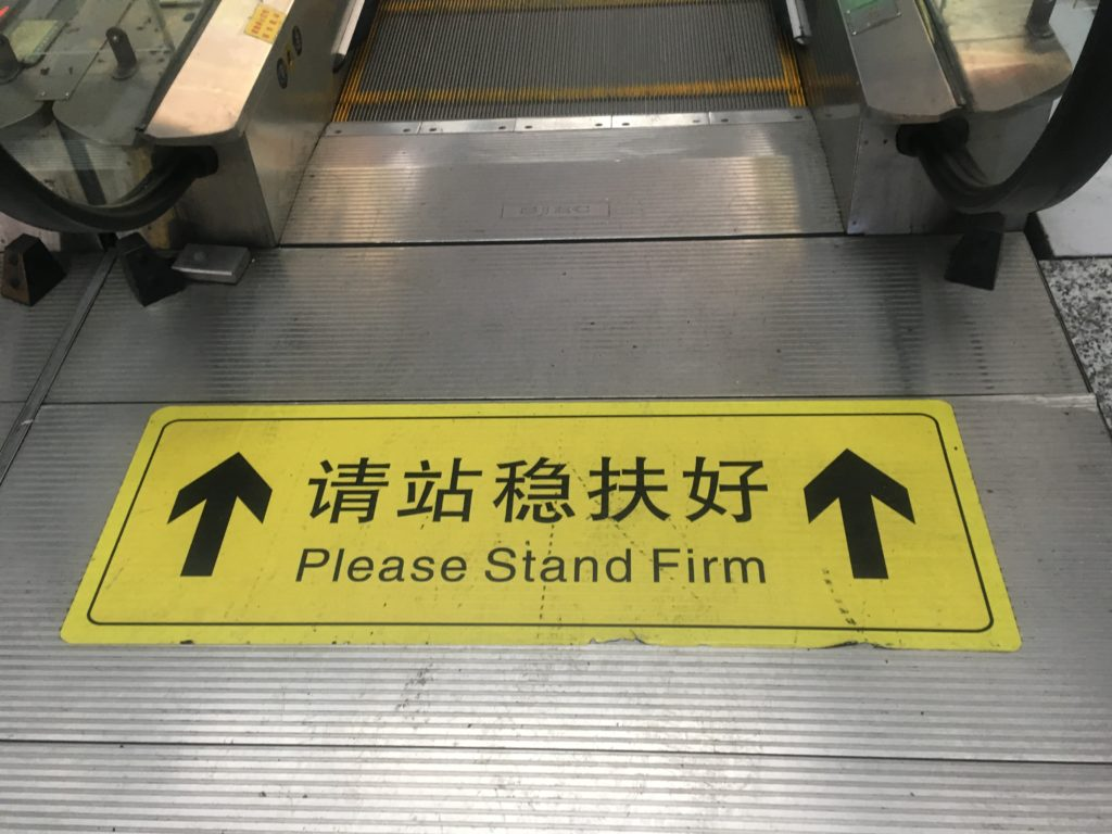 On the escalators Ningbo Railway Station