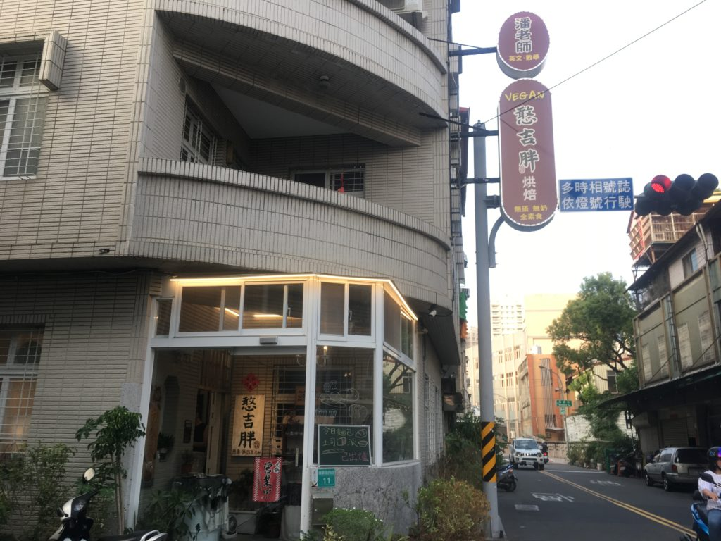vegan bakery Tainan