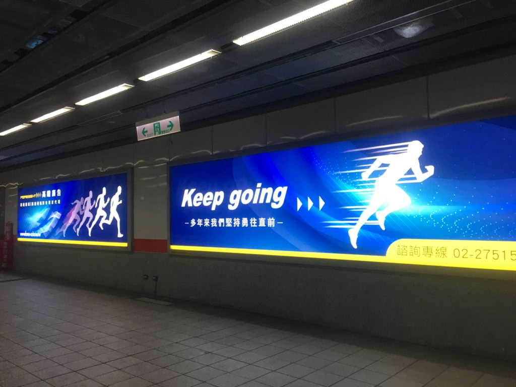 a message for me at a Kaohsiung metro station